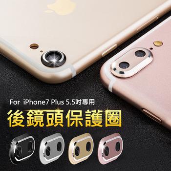 APPLE iPhone7 plus 5.5吋 鋁合金 鏡頭保護圈 後鏡頭環 防刮 鏡頭保護套 保護圈 保護環 金屬圈 攝像頭(玫瑰金)