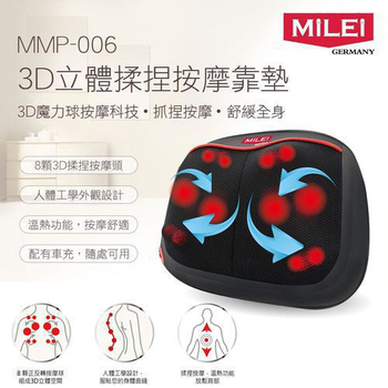 MILEI 3D立體揉捏按摩靠墊 MMP-006