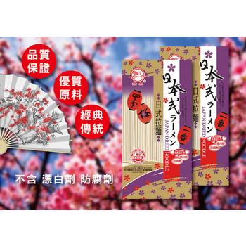 飛馬 日式拉麵 (10入)(300g / 入)