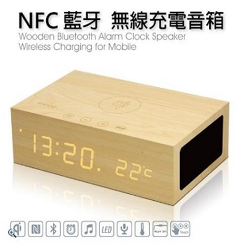 AHEAD領導者 NFC 藍牙無線充電木質音箱