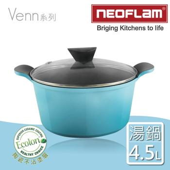 ★結帳現折★韓國NEOFLAM 陶瓷不沾湯鍋+透明玻璃蓋(Venn系列)(24CM)