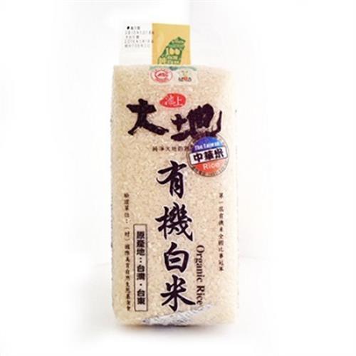 台東池上 大地有機白米(1.5kg/包 CNS二等米)