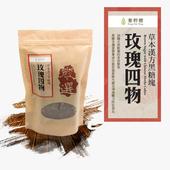 養粹糖  草本漢方黑糖塊 玫瑰四物 500g/包(500g/包)