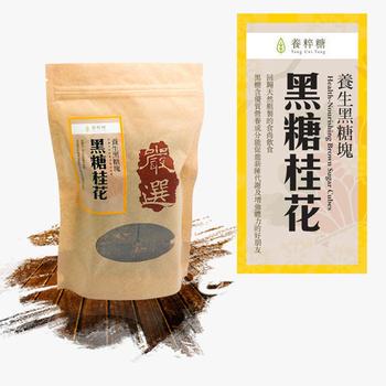 養粹糖 養生黑糖塊 黑糖桂花 500g/包(500g/包)