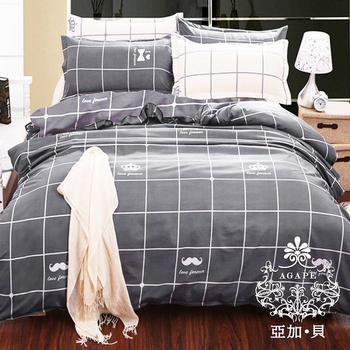 AGAPE亞加‧貝 《MIT台灣製-貴族格調-灰》舒柔棉標準雙人加大四件式薄被套床包組 百貨專櫃精品(6x6.2尺)