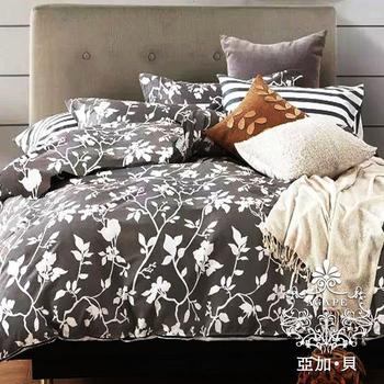 AGAPE亞加‧貝 《MIT台灣製-柔花雅致》舒柔棉標準雙人四件式薄被套床包組 百貨專櫃精品(5x6.2尺)
