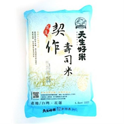 天生好米 花蓮契作壽司米(1.5kg/包)