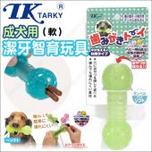 《日本TK》啞鈴骨頭形潔牙智育玩具-成犬用(粉色)