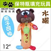 《巨掌Mighty Paws》耐咬玩具可替換保特瓶填充玩具(水獺)
