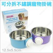 《Mier Pet》可分拆不鏽鋼寵物掛碗粉紅色 $290
