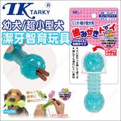 《日本TK》啞鈴骨頭形潔牙智育玩具-幼犬/超小型犬用(藍色)