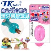 《日本TK》橢圓形潔牙智育玩具-幼犬/超小型犬用(粉色)