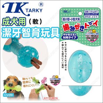 《日本TK》橢圓形潔牙智育玩具-成犬用(藍色)