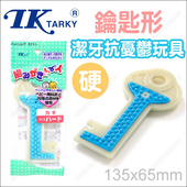 《日本TK》潔牙抗憂鬱玩具(鑰匙形)