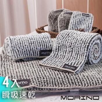 ★結帳現折★MORINO 竹炭超細纖維條紋方巾(灰色)
