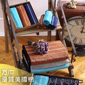 《MORINO》美國棉前漂色紗條紋方巾(水藍)