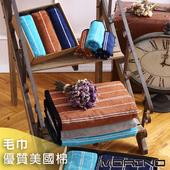 《MORINO》美國棉前漂色紗條紋毛巾(水藍)