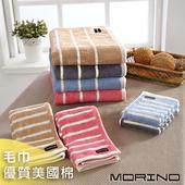 《MORINO》美國棉橫紋毛巾(粉紅)