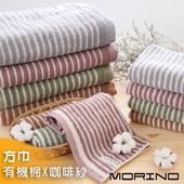 《MORINO》咖啡紗X有機棉橫紋方巾(綠色)