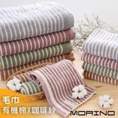 《MORINO》咖啡紗X有機棉橫紋毛巾(綠色)