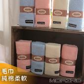 《MORINO》素色緞條童巾3入組