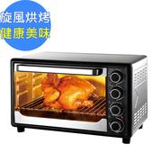 《鍋寶》33L雙溫控 不鏽鋼 旋風大烤箱(OV-3300-D)豪華型