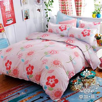 AGAPE亞加‧貝 《MIT台灣製-繽紛花卉》舒柔棉標準雙人四件式薄被套床包組 百貨專櫃精品(5x6.2尺)