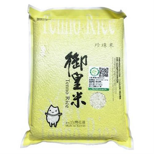 御皇米 珍珠米(2kg/包)