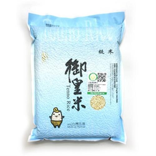 御皇米 糙米(2kg/包)
