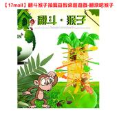 《17mall》翻斗猴子抽籤兒童益智桌遊遊戲-翻滾吧猴子-以出貨的版本為主