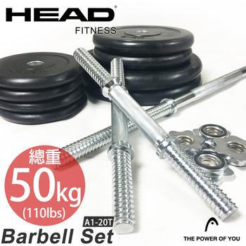 HEAD 海德 專業級50公斤包膠槓片/啞鈴組