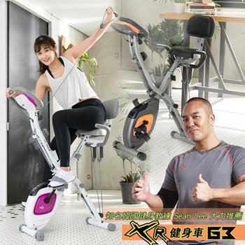 ★結帳現折★WellCome 正宗韓國 XR-G3 三合一 立式/臥式/拉繩 磁控飛輪健身車(灰X橘)
