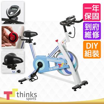 thinks sports CM-106B 飛輪競速車 專為女生設計 專屬女生的飛輪車 健身車