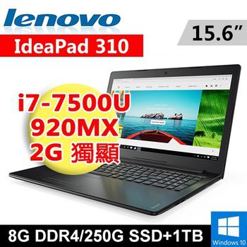 聯想 LENOVO IdeaPad 310-15IKB 80TV00RGTW 7SP5 特仕版 15.6 筆電(i7/8G/250G SSD+1TB/920MX 2G)