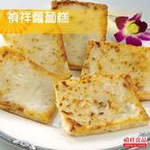 《禎祥》傳統蘿蔔糕 (10片)(100g*10片)