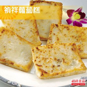 禎祥 傳統蘿蔔糕 (10片)(100g*10片)