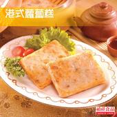 《禎祥》港式蘿蔔糕 (50片)