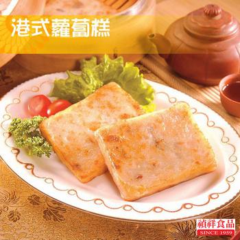禎祥 港式蘿蔔糕 (50片)