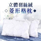 《三浦太郎》輕柔白鵝絨立體羽絨枕