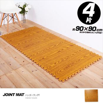 美妙生活 環保木紋 耐磨地墊 4片 (單片90*90*1.8cm)