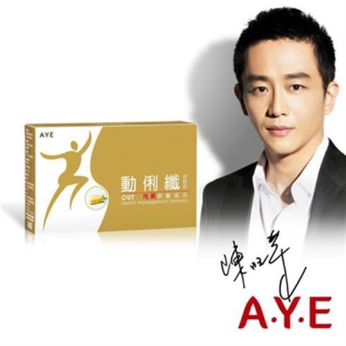 陳昭榮推薦 A.Y.E 動俐纖 甩膩膠囊(30粒/盒)