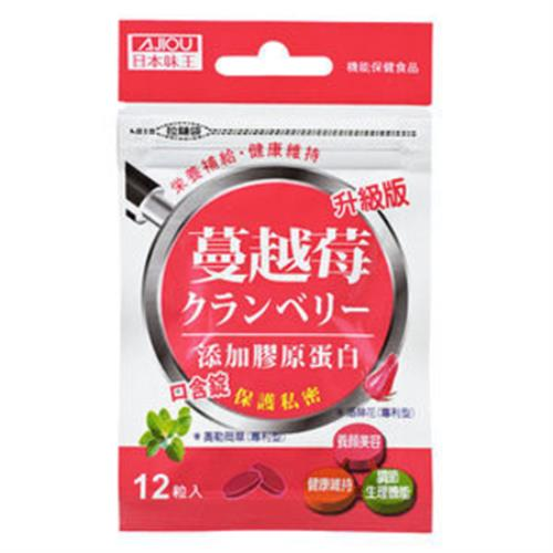 日本味王 蔓越莓口含錠(12粒*3袋/組)