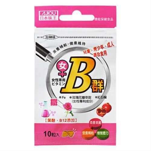 日本味王 女用維生素B群10粒(10粒*3袋/組)