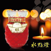 《派樂》第二代水點燈 專利環保水蠟燭/開運燈燭-旺萊鳳梨燈型(1對)