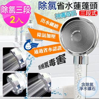 《神膚奇肌》304不銹鋼除氯省水加壓過濾三段式蓮蓬頭(2入促銷包)