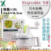 《YOSHIKAWA》日本多功能蔬果調理器