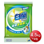 《白蘭》蘆薈親膚洗衣粉(4.5kg*4包)