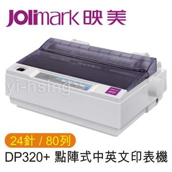 《Jolimark》映美 DP320+ 點陣式中英文印表機 24針80列(DP320+)