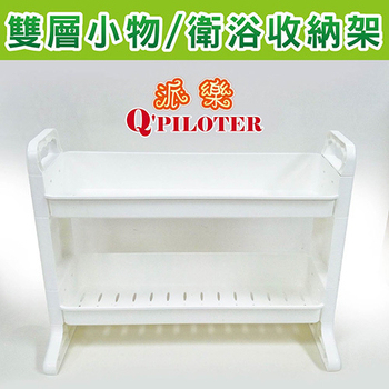 派樂 雙層縫隙收納架/衛浴置物架 (1入)