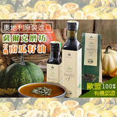 《薩爾克磨坊》有機 南瓜籽油(250ml/瓶)(一入)
